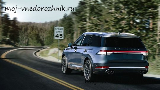 Новый Lincoln Aviator 2019