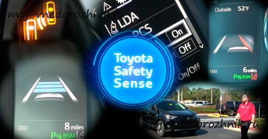 Фото Toyota Safety Sense