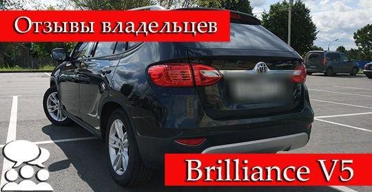 Brilliance V5 отзывы владельцев: недостатки и достоинства