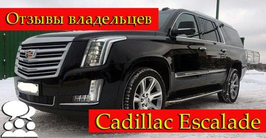 Cadillac Escalade отзывы владельцев: достоинства и недостатки