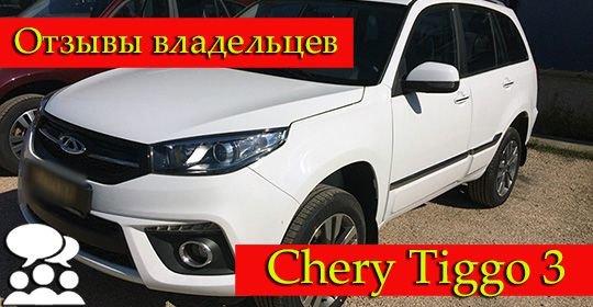 Chery Tiggo 3 отзывы владельцев 2017-2018