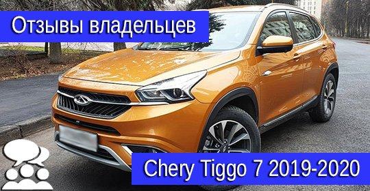 Chery Tiggo 7 (2019-2020) отзывы владельцев: недостатки и достоинства