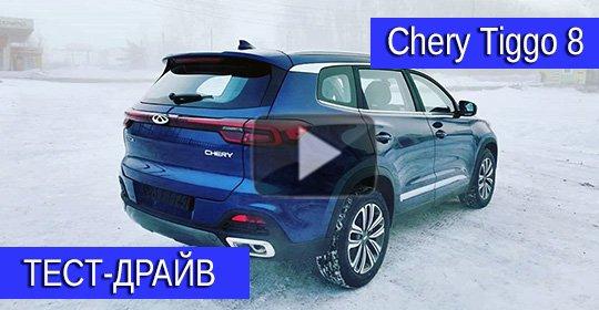 Тест-драйв видео Чери Тигго 8 в России