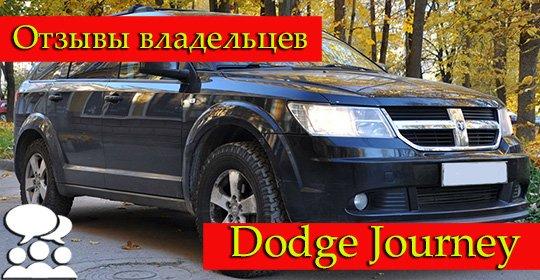 Dodge Journey дизель отзывы: плюсы и минусы