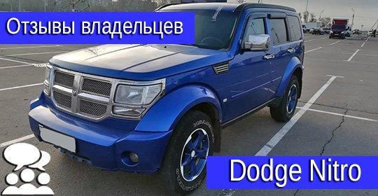 Dodge Nitro отзывы: плюсы, минусы, расход топлива и прочее