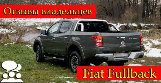 Fiat Fullback отзывы владельцев: все минусы и плюсы