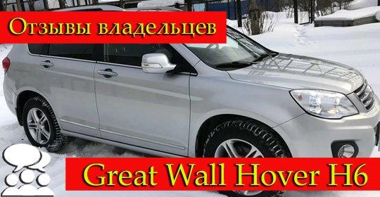 Great Wall Hover H6 отзывы владельцев: минусы и плюсы