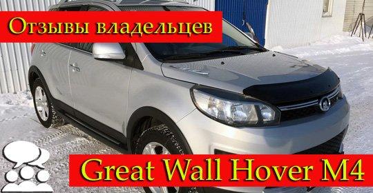 Great Wall Hover M4 отзывы: недостатки и достоинства