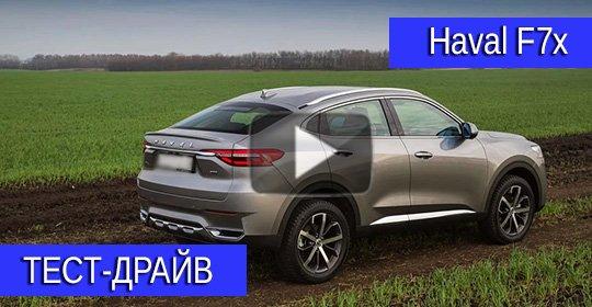 Тест-драйв видео Haval F7x