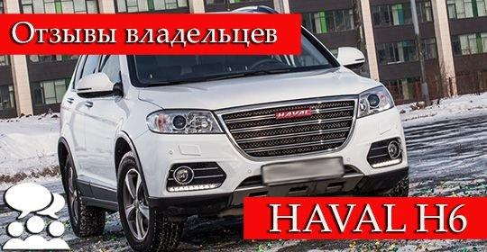Haval H6: отзывы владельцев, реальные, свежие