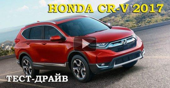 Тест-драйв Хонда СР-В 2017 видео