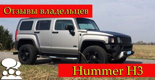 Hummer H3 отзывы владельцев: недостатки и достоинства