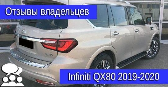 Infiniti QX80 (2019-2020) отзывы: недостатки и достоинства