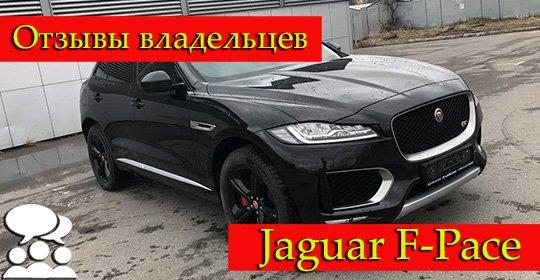 Jaguar F-Pace отзывы владельцев: недостатки и достоинства