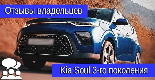 Kia Soul (2019-2020): недостатки и достоинства