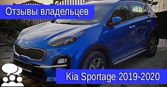 Kia Sportage (2019-2020): отзывы реальных владельцев