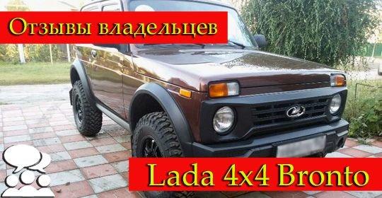 Lada 4x4 Bronto 2017 отзывы владельцев: минусы и плюсы