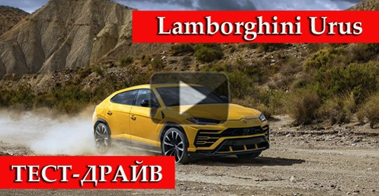 Lamborghini Urus: тест-драйв видео