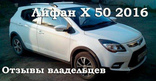 Lifan X50 отзывы владельцев 2016