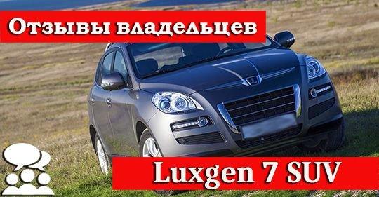 Luxgen 7 SUV отзывы: недостакти и достоинства