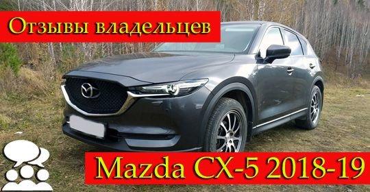 Mazda CX-5 отзывы 2018-2019 - минусы и плюсы