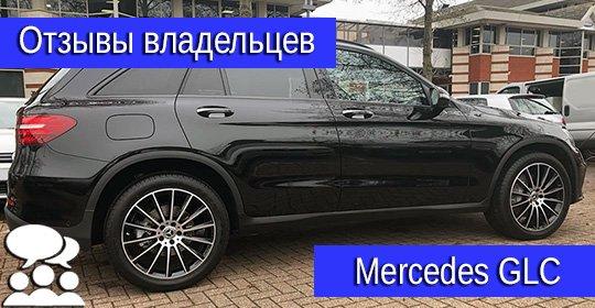 Mercedes GLC отзывы: свежие, реальные, последние