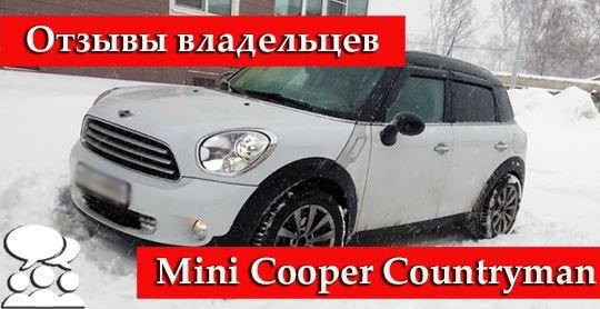 Mini Countryman отзывы владельцев