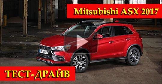Mitsubishi ASX 2017 тест-драйв видео