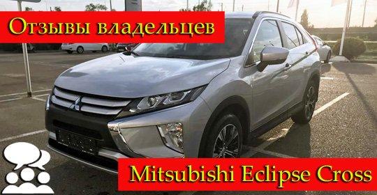Mitsubishi Eclipse Cross 2018 отзывы: реальные, свежие