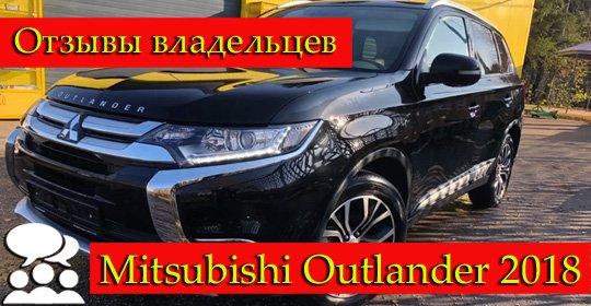 Mitsubishi Outlander 2018 отзывы: свежие, реальные