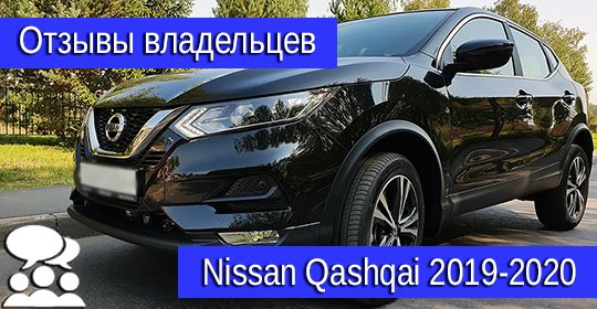 Nissan Qashqai (2019-2020) отзывы: недостатки и достоинства