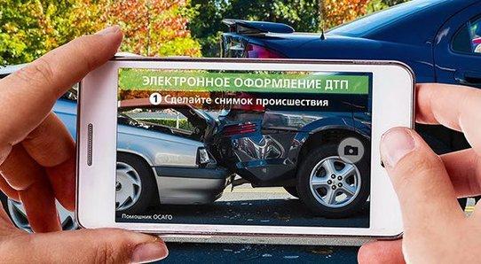 """Мобильное приложение """"Помощник ОСАГО"""" поможет оформить европротокол за 15 минут"""