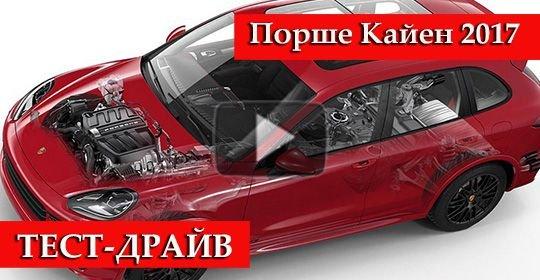Видео тест-драйв Порше Кайен