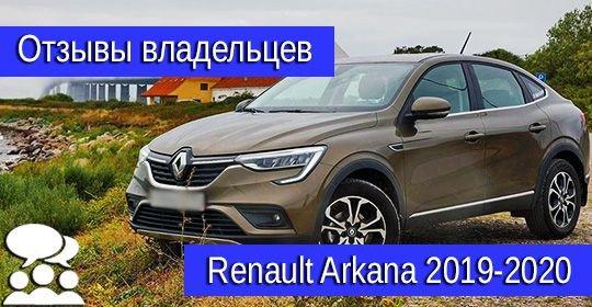Renault Arkana отзывы: недостатки и достоинства