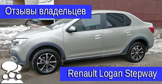 Renault Logan Stepway отзывы: последние, свежие, реальные