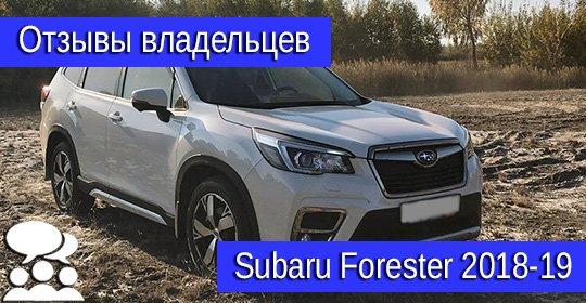 Subaru Forester 2018-2019 отзывы: свежие, реальные, последние