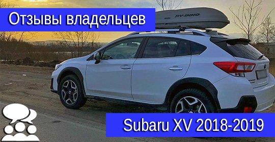 Subaru XV 2018-2019 отзывы: плюсы и минусы