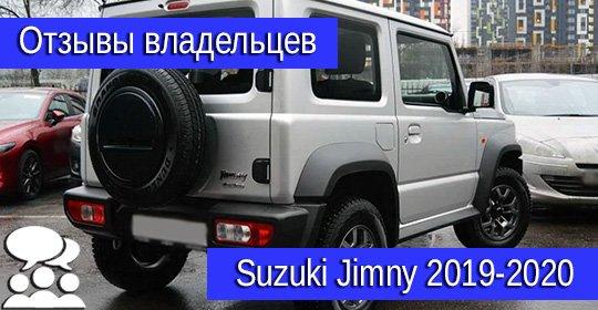 Suzuki Jimny (2019-2020) отзывы владельцев: недостатки и достоинства