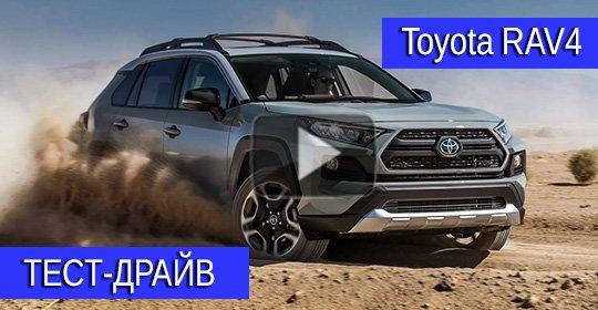 Видео тест-драйва Toyota Rav4 (2019-2020)