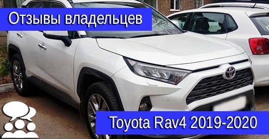 Toyota Rav4 (5 поколение) отзывы владельцев: реальные и свежие