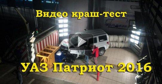 Видео краш-теста нового УАЗ Патриот 2016