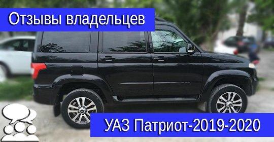Новый УАЗ Патриот отзывы владельцев: недостатки и достоинства