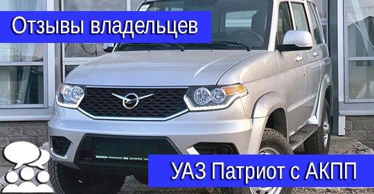 УАЗ Патриот с автоматом (2019-2020) отзывы: первые, реальные, свежие