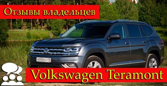 Volkswagen Teramont отзывы владельцев: плюсы и минусы