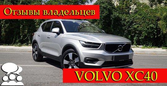 Volvo XC40 отзывы владельцев: плюсы и минусы