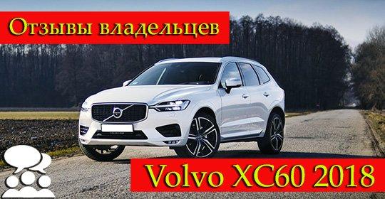 Volvo XC60 2018 отзывы владельцев: достоинства и недостатки
