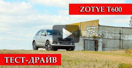 Zotye T600 видео тест-драйва китайского Touareg