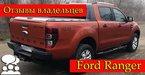 Ford Ranger отзывы: все минусы и плюсы