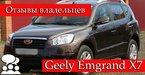 Geely Emgrand X7: отзывы владельцев, свежие, реальные