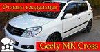 Geely MK Cross отзывы: недостатки и достоинства